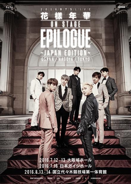 2016 BTS LIVE <花様年華 on stage : epilogue> ~Japan Edition~