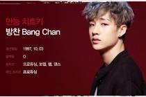バンチャン・Bang Chan(Stray Kids)を韓国語では?名前・本名ハングル表記