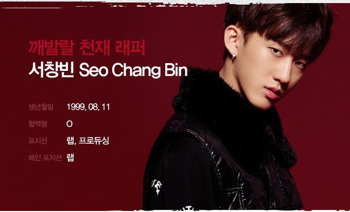 チャンビン・Changbin(Stray Kids)を韓国語では?名前・本名ハングル表記