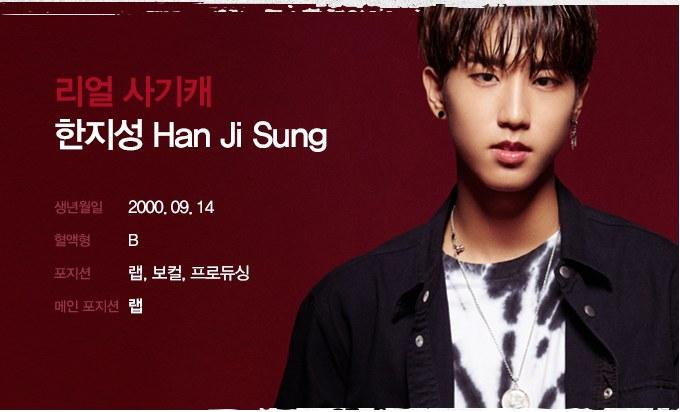 ハン・HAN(Stray Kids)を韓国語では?名前・本名ハングル表記